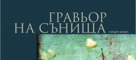 koritsaGRAVIOR_sekulov-01-01